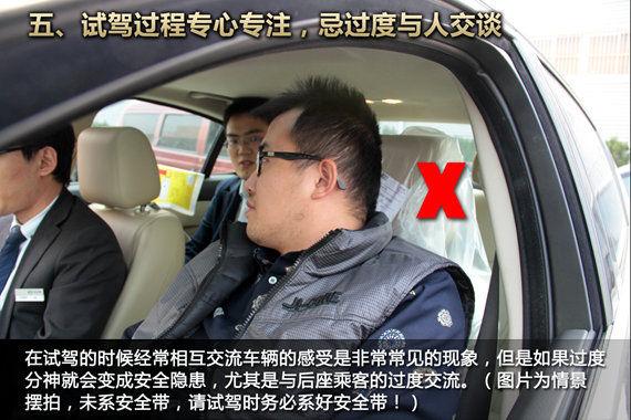 试驾过程专心专注,忌过度与人交谈