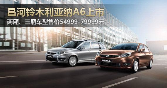 昌河铃木利亚纳A6上市 售54999-79999元