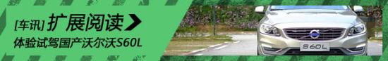 新浪汽车体验试驾国产沃尔沃S60L