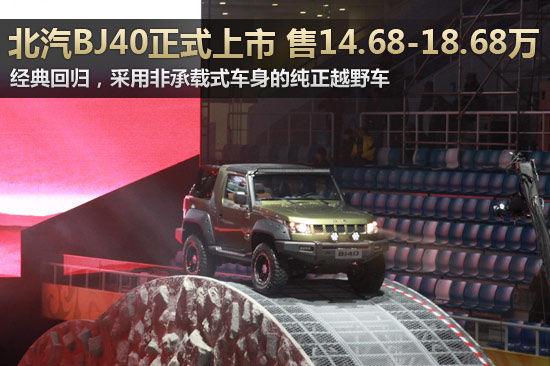 北汽BJ40上市 售14.68-18.68万