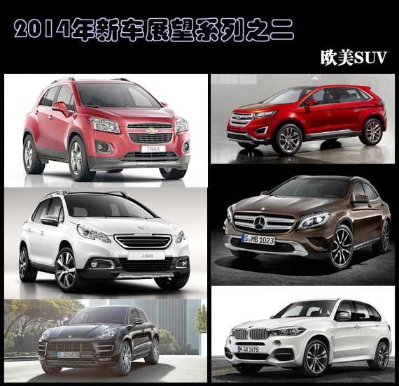 2014年新车展望系列之二