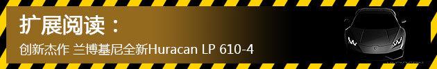创新杰作 兰博基尼全新Huracan LP 610-4