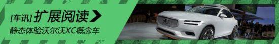 静态体验沃尔沃XC概念车