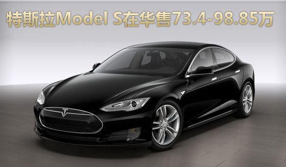 特斯拉Model S在华售73.4-98.85万