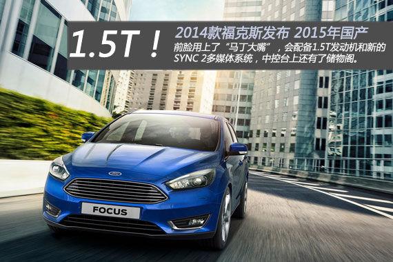 2014款福克斯正式发布,预计2015年国产