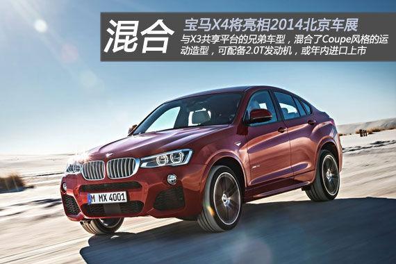 宝马X4将亮相北京车展,或许年内就会进口上市