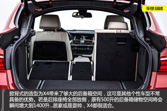 掀背式的造型带来了宽裕的储物空间,起步500升,后排座椅放倒就增加到1400升