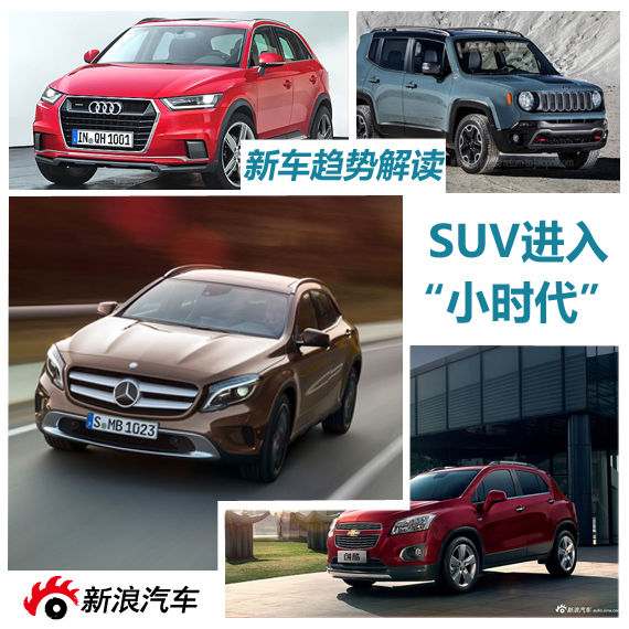 新车趋势解读:未来将上市小型SUV展望