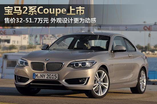 宝马2系Coupe正式上市 售价32-51.7万元
