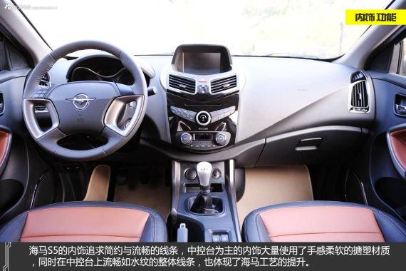 海马S5的中控台大面积的使用了手感柔软搪塑材质