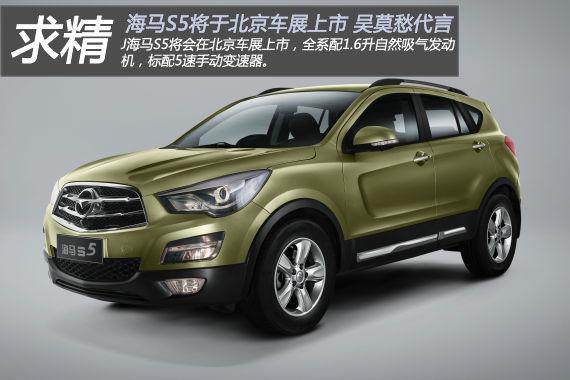 海马S5将于北京车展上市