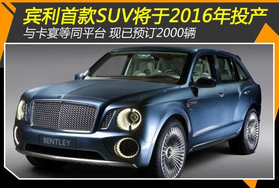 宾利首款SUV将投产