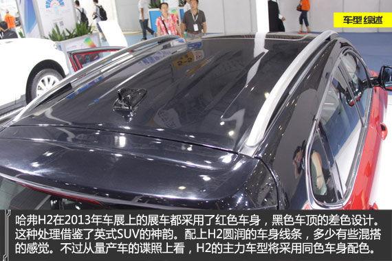 黑色车顶将不会是H2主力车型的配置,至于运动版?目前还不明朗