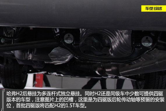 哈弗H2是同级车中少数可提供四驱版本的车型