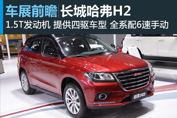 北京车展新车畅想:长城哈弗H2