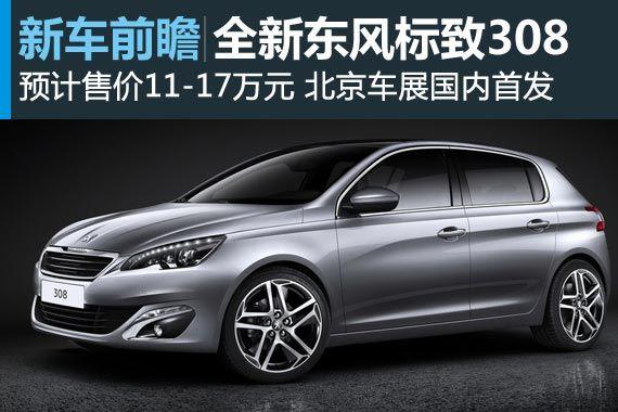 北京车展新车畅想:全新东风标致308