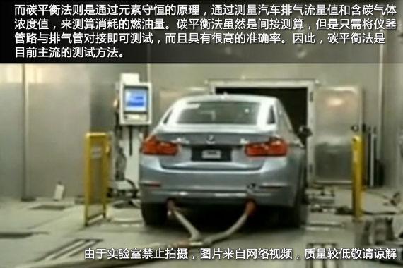 碳平衡法油耗测试
