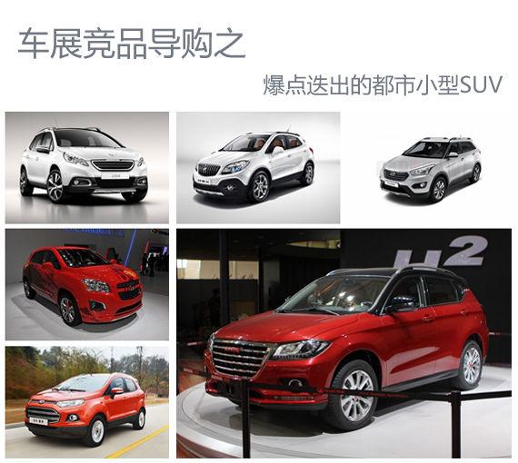 车展竞品导购之 爆点迭出的都市小型SUV