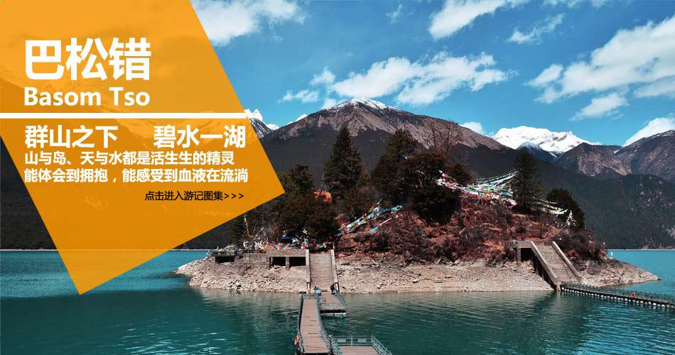 """马自达CX-5""""山高5为峰""""藏区之旅 巴松错"""