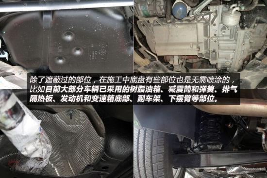 底盘装甲施工过程介绍
