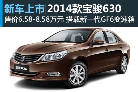 2014款宝骏630上市 售价6.58-8.58万元