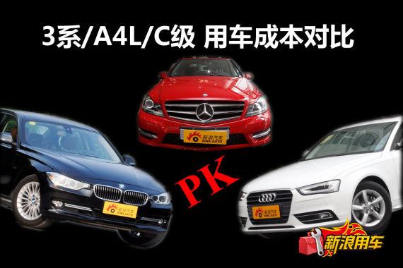 3系/A4L/C级 日常保养用车成本对比