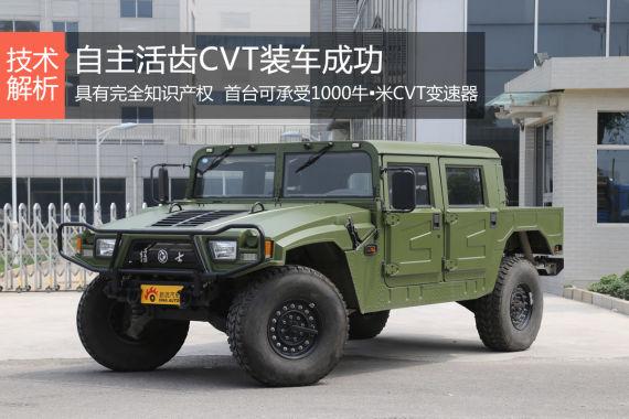 全球首台可承受1000牛米以上的扭矩的CVT变速器装车成功