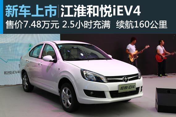 江淮和悦iEV4北京上市 售价7.48万元高清图片