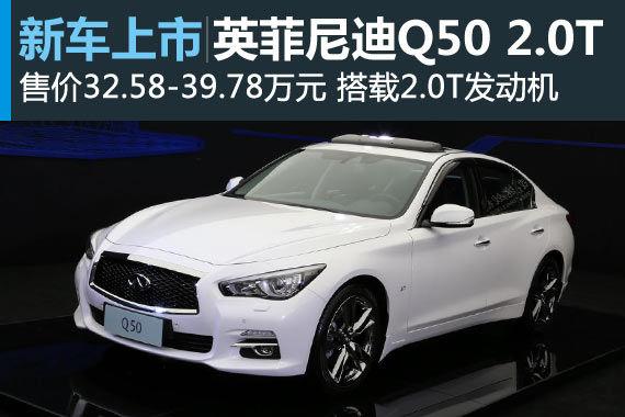 英菲尼迪Q50 2.0T车型上市 售32.58万起
