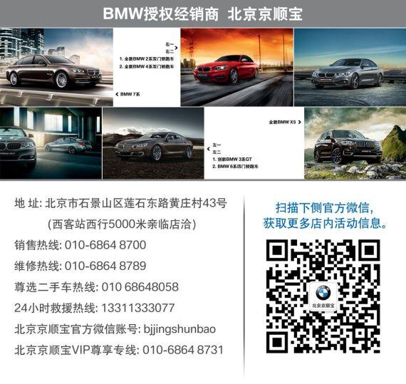 北京京顺宝冰点回馈7月购7系最划算