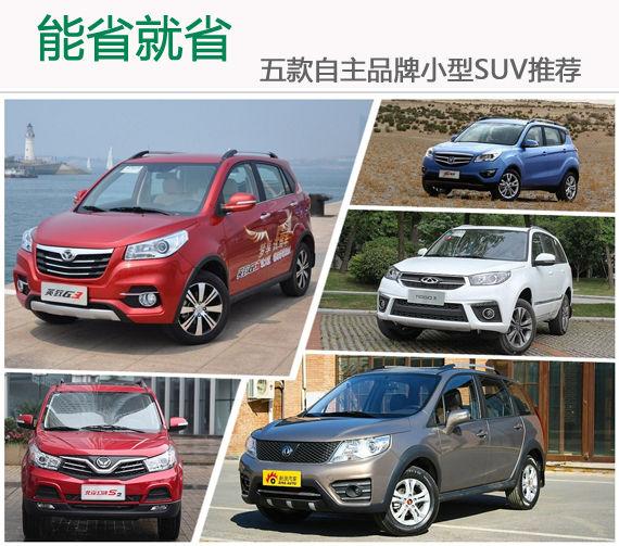 能省就省 五款自主品牌小型SUV推荐