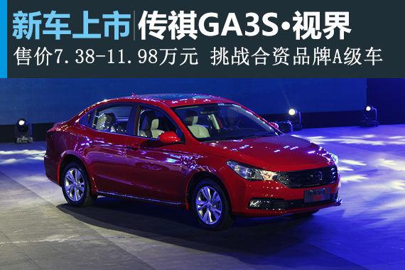 广汽传祺GA3S·视界上市 宗价7.38万元