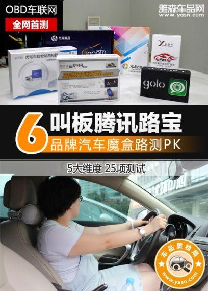 叫板腾讯路宝 6品牌汽车魔盒路测PK