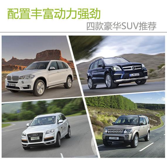 配置丰富动力强劲 四款豪华SUV推荐