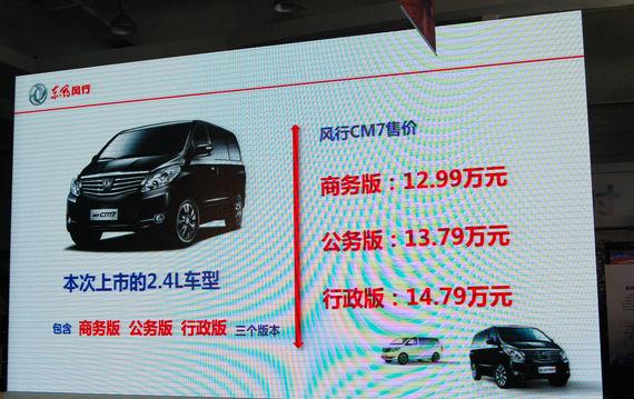 风行CM7北京上市 售12.99-14.79万