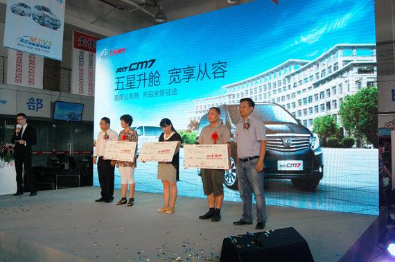 风行CM7北京首批车主交车仪式