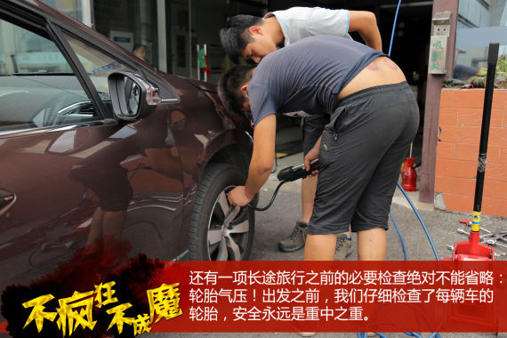 检查车辆轮胎胎压