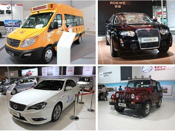 2013中国自主品牌汽车展览会开幕式