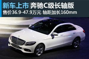奔驰全新C级加长版上市 售价36.9-47.9万