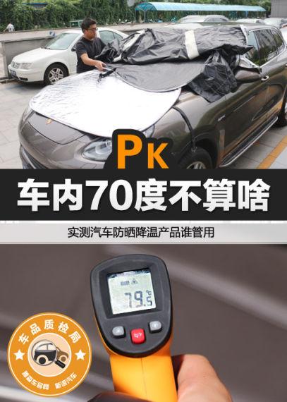 实测汽车防晒降温产品谁管用