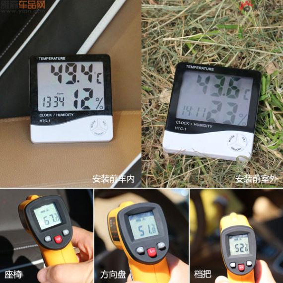 测试前温度