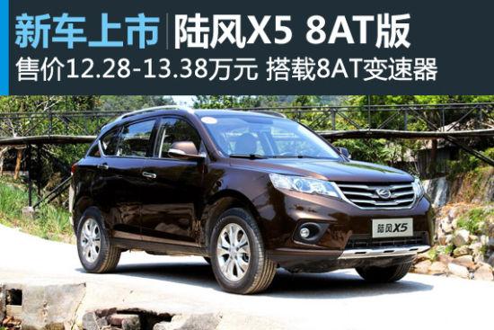 陆风X5 8AT版车型上市 售价12.28-13.38万元