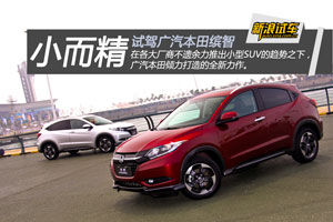 小而精 新浪汽车试车图解广汽本田缤智