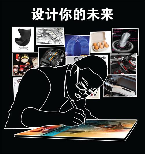 2015 cdn中国汽车设计大赛启动