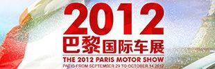 2012巴黎国际车展
