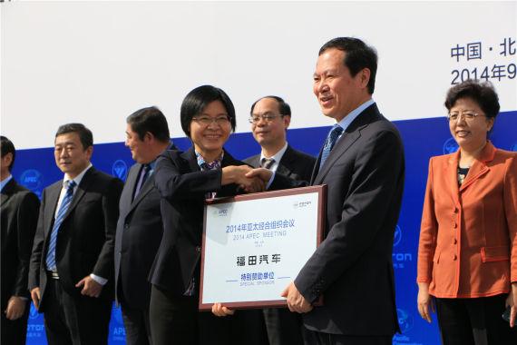 福田汽车再次出征APEC