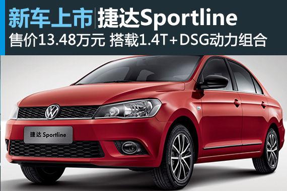 大众捷达SPORTLINE上市 售价13.48万元