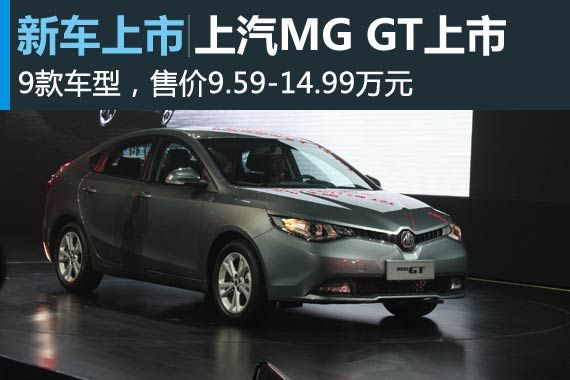 上汽MG GT上市 售价9.59-14.99万元