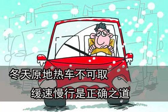 冬季即将来临 原地热车发动机空转伤车