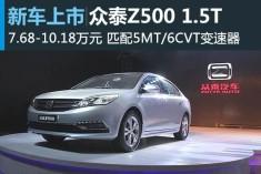 众泰Z500上市 售价7.68-10.18万元